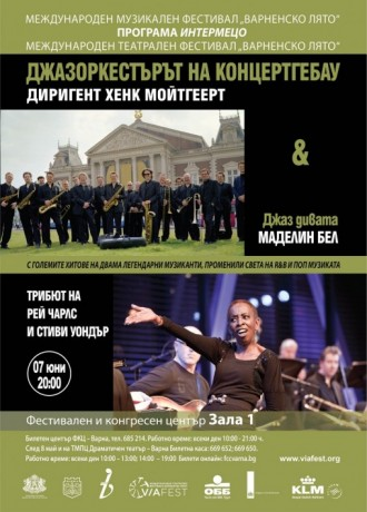 Снимка: Джазоркестърът на кралския концертгебау в Амстердам за първи път във Варна