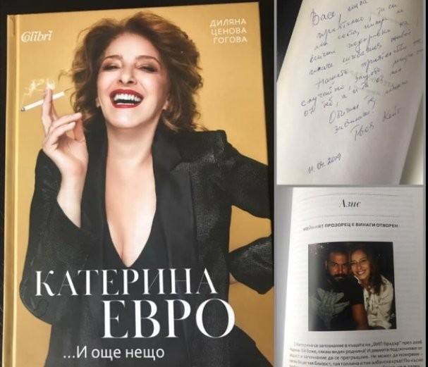 Вечната дружба между фолкизпълнителя Азис и актрисата Катето Евро е