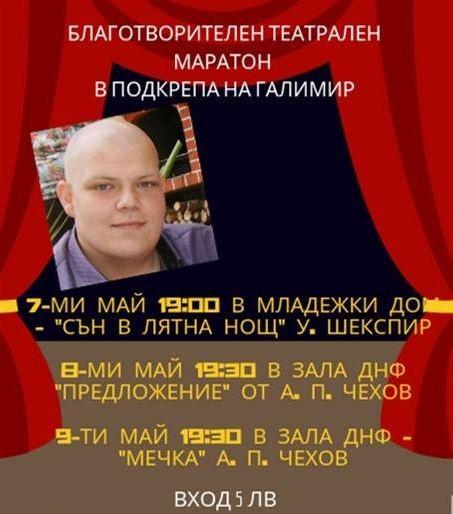 Благотворителен театрален маратон в подкрепа на Галимир Галинов ще се