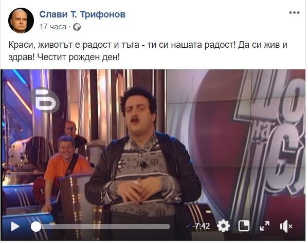 Коравосърдечният Слави Трифонов се пречупи и направи нещо много трогателно