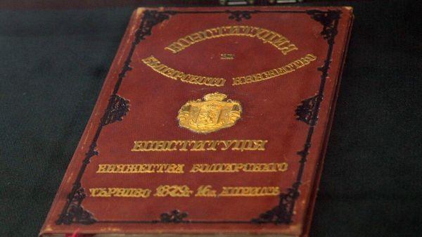 Оригиналът на Търновската конституция ще бъде прибран в архивите за