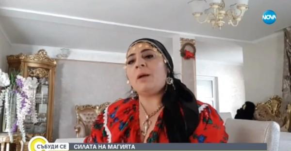 В Румъния живее една от най-известните вещици в света. След