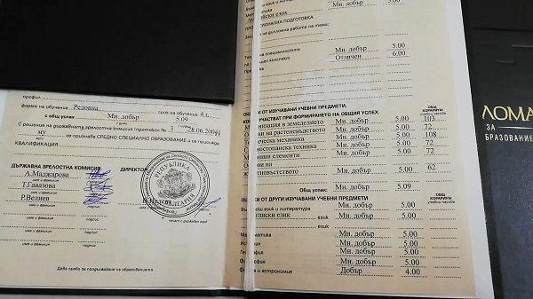 МВРС условни присъди от 2 и 1 години се разминаха
