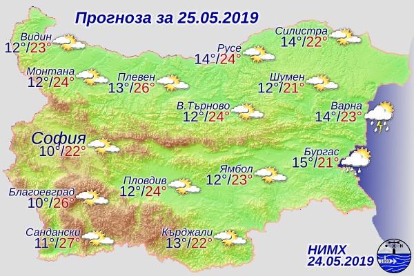 През нощта над Западна и Централна България валежите ще спрат