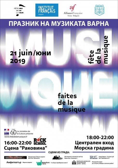Празник на музиката ще бъде организиран във Варна на 21
