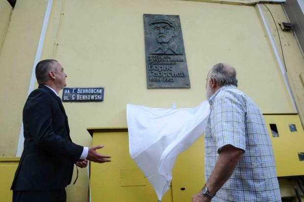 Паметна плоча на художника Борис Георгиев бе открита днес от