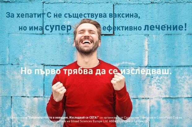 Снимка: Във Варна организират безплатни изследвания за хепатит В и С