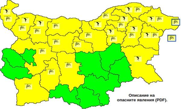 НИМХУтре за 19 области на страната е обявен