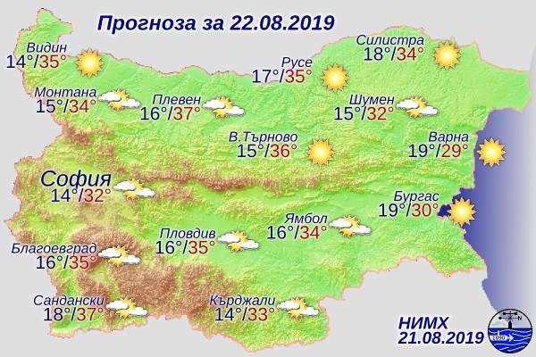 През нощта над България ще бъде ясно и почти тихо.