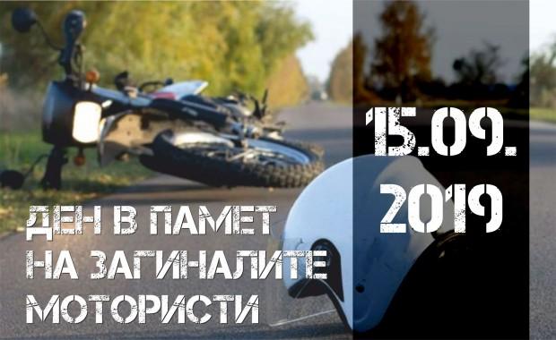 За четвърта поредна година BMM (Българска мотоциклетна медия) и социалната