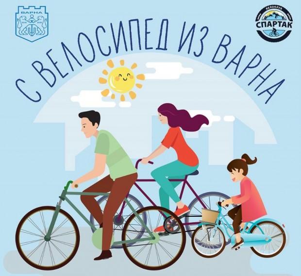 Инициативата С велосипед из Варна събира всички привърженици на безмоторното