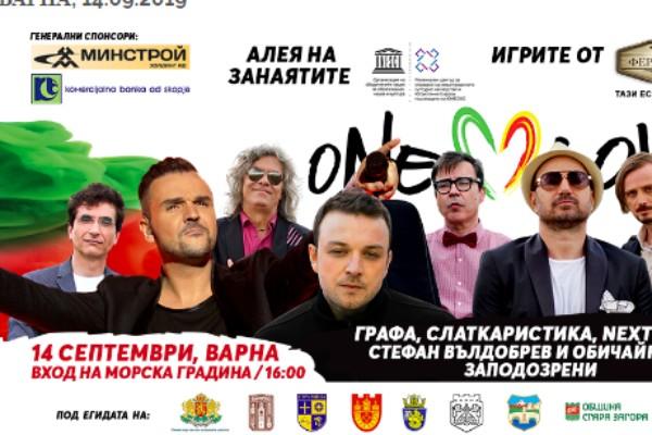 За поредна година One Love Tour ще събере български и