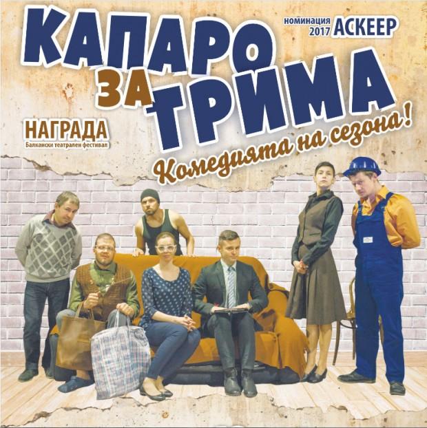 Във връзка с предстоящия празник - Независимостта на България, билетите