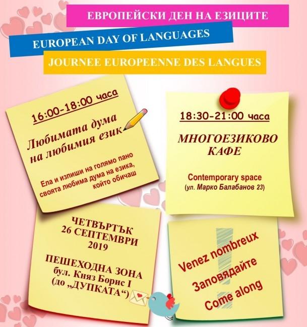 Снимка: Варна чества Европейския ден на езиците с нещо нестандартно край Дупката