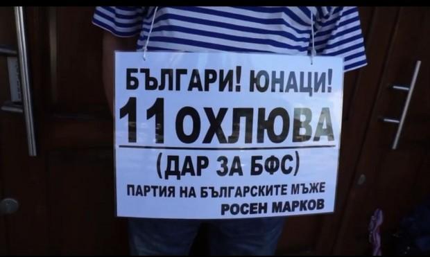Варненският зевзек Росен Марков, популяреноще със своята Партия на българскитемъже,