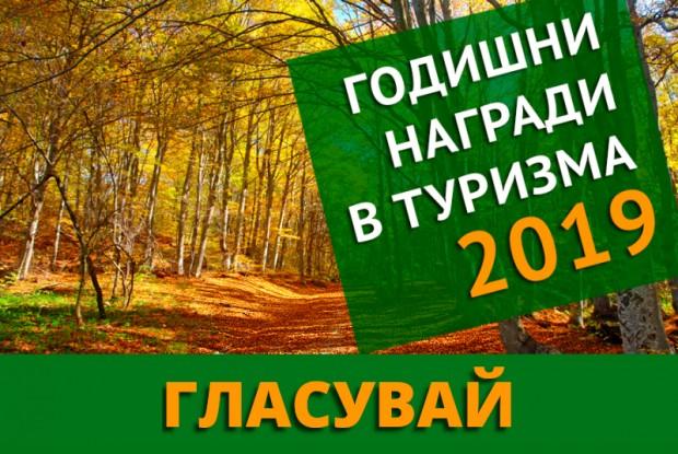 Община Варна е с две номинации в Годишните награди за