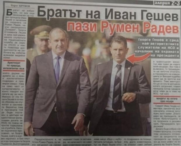 Братът на Иван Гешев е сред най-авторитетните служители на НСО