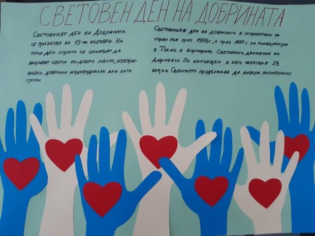 По случай Международния ден на добрината, ученици и учители от