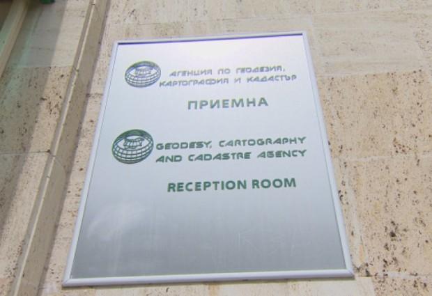 Услугите на Агенцията по геодезия, картография и кадастър са достъпни