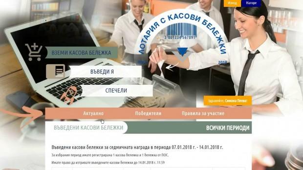 Жителка на Стара Загора ще посрещне коледните празници с 50000