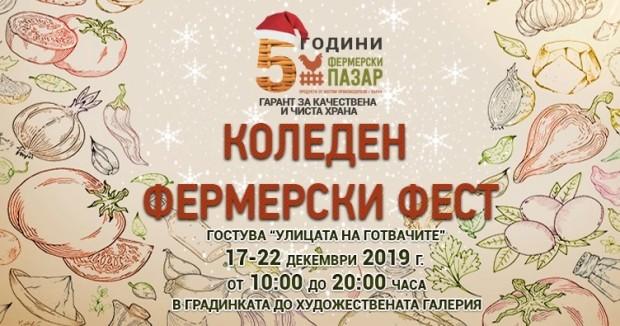 Коледен фермерски фест ще се проведе за първи път във