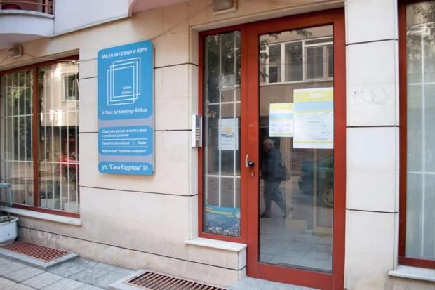 Център за споделяне и подпомагане на работещи граждански инициативи и