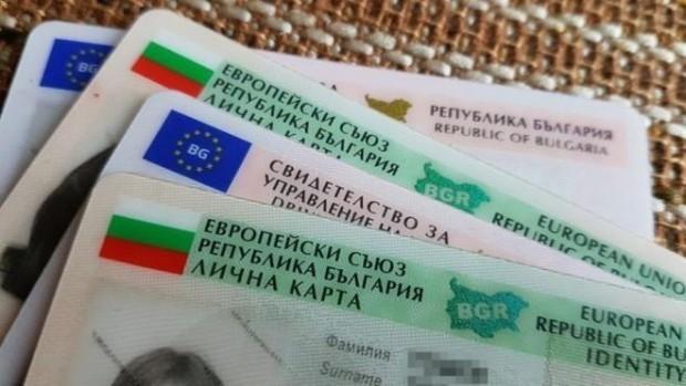 Валидността на 2 249 711 лични карти, шофьорски книжки и