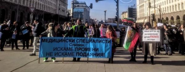 Нова твПети национален протест на здравните работници се провежда пред