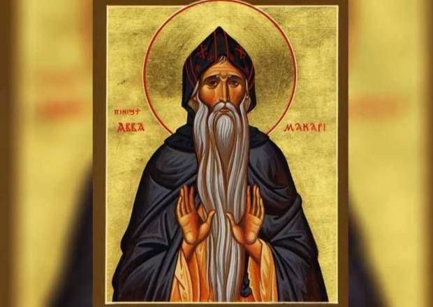 Днес почитаме паметта на Свети преподобни Макарий Египетски. Той е