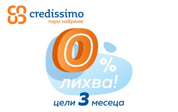Credissimo е една от водещите и най-бързо развиващите се европейски