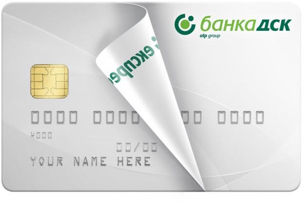 Във връзка с интеграцията на Банка ДСК и Експресбанк, започна