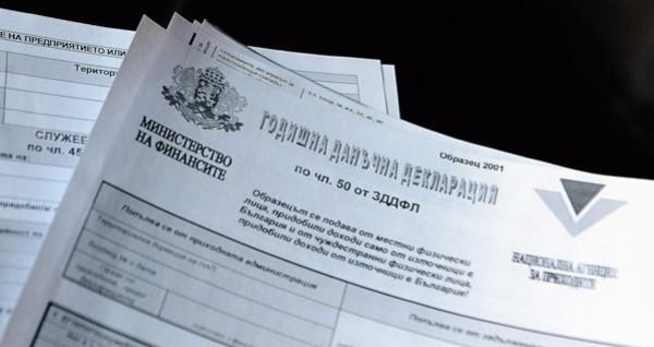 За първи път декларацията за доходите на физическите лица ще