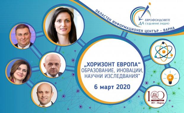 Конференция, посветена на новата рамкова програма