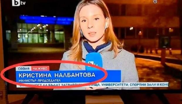 Поредната досадна редакторска грешка на bTV направи от репортерката в