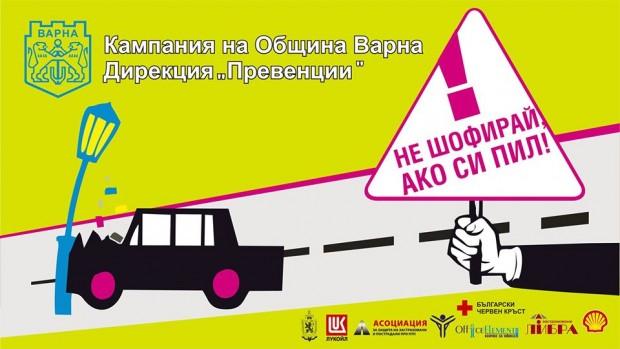 Онлайн дискусия за рисковете и последствията от шофиране след употреба