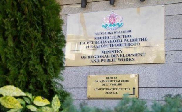Министерството на регионалното развитие и благоустройството ще бъде затворено за