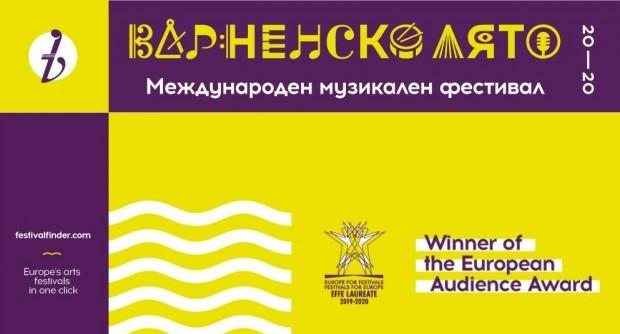 Международният музикален фестивал