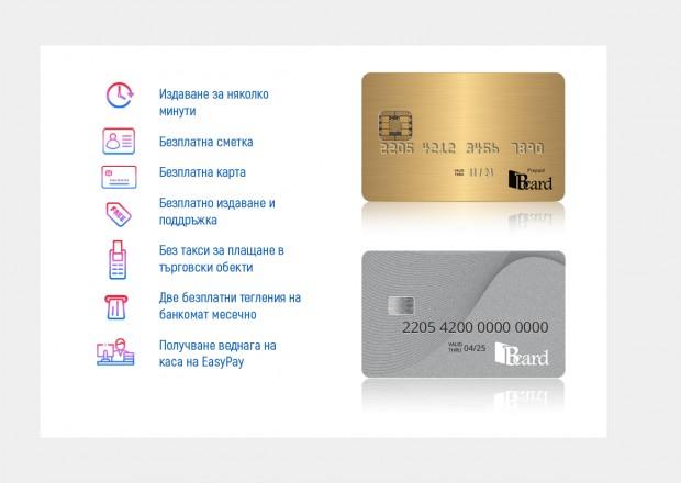 Новата карта улеснява потребителите, като пести време и пари в