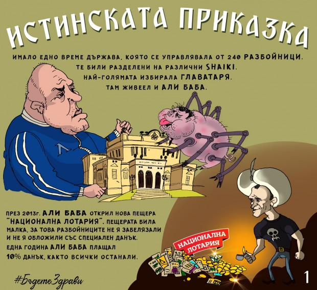 Вчера Васил Божков във видео обръщение обеща да разкаже приказка