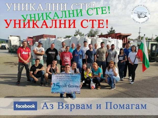 ФейсбукПървата кампания в България за събиране на пластмасови капачки в