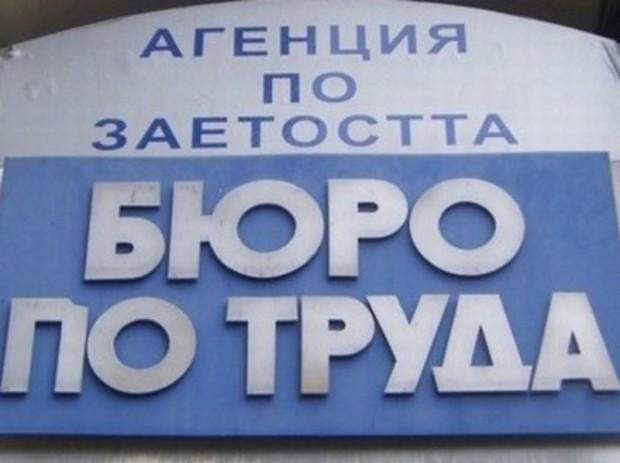 Агенция по заетостта стартира нов проект за подпомагане на работодатели