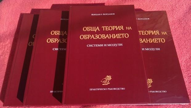 Както Varna24.bg съобщи, книгата