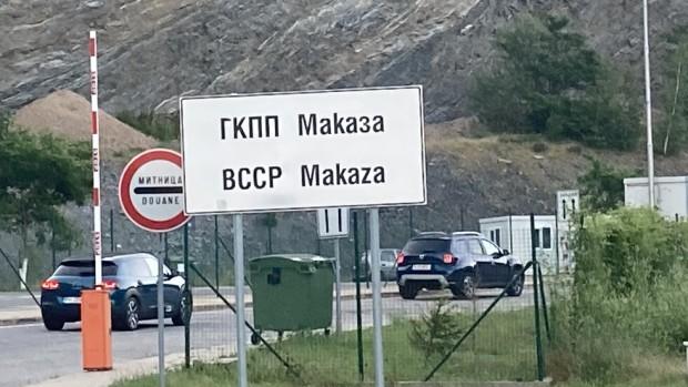 От 14:00 часа днес всички туристи към Гърция ще преминават