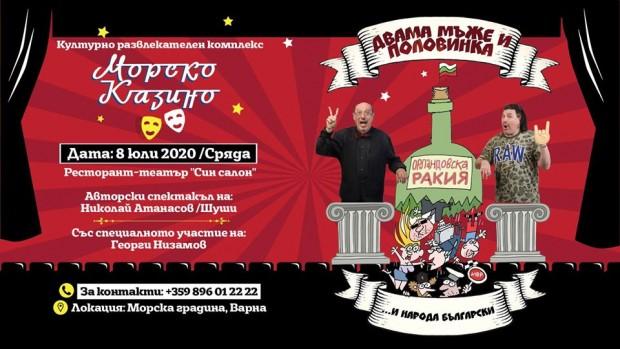Не пропускайте авторския спектакъл на Николай Атанасов -Шуши със специалното