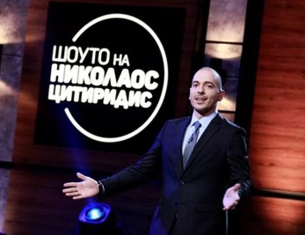 Вечерното шоу на Николаос Цитиридис ще излезе в летен отпуск