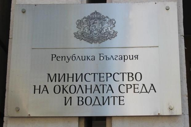 Министерство на околната среда и водите организира провеждането на официални