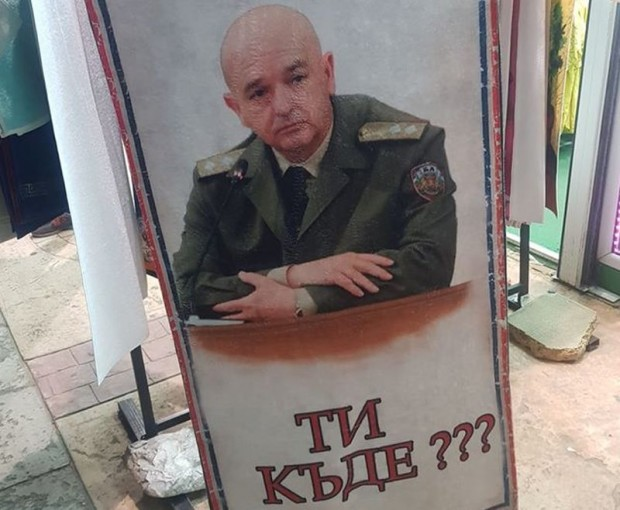 ФейсбукПлажна кърпа с лика на генерал Венцислав Мутафчийски и надпис