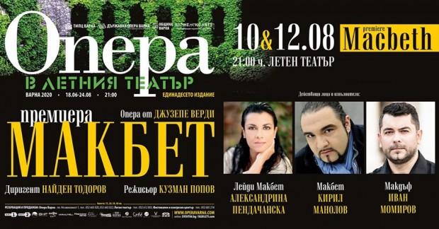 Тази вечер е кулминацията на Оперното лято във Варна –