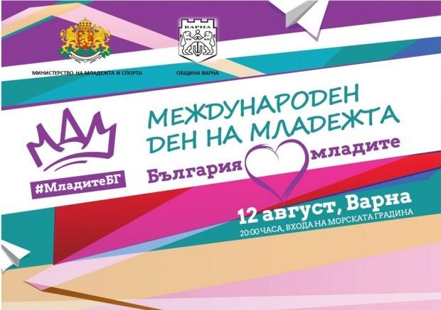 Министерството на младежта и спорта организира концерт по случай Международния
