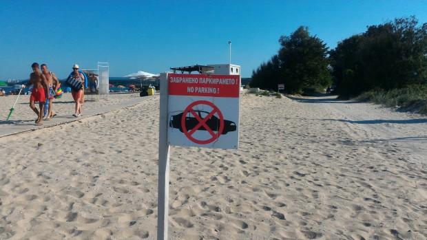 Plovdiv24.bg Нов забранителен знак се появи на известен наш плаж.